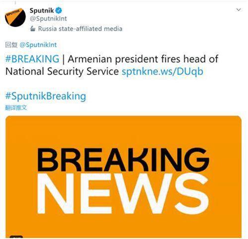 亚美尼亚总统解雇国家安全局局长