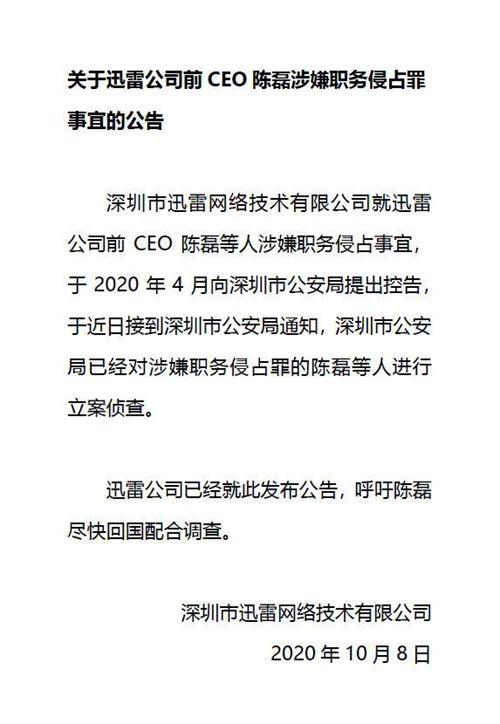 迅雷前CEO被立案调查 迅雷呼吁陈磊尽快回国