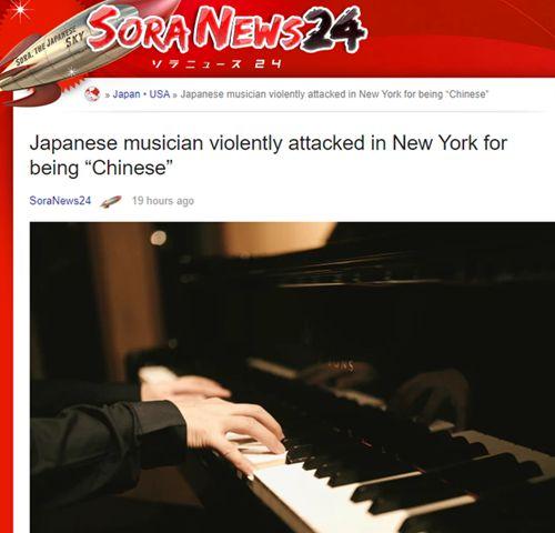 """日本钢琴家在纽约被打成重伤 疑因被误认为""""中国人"""""""