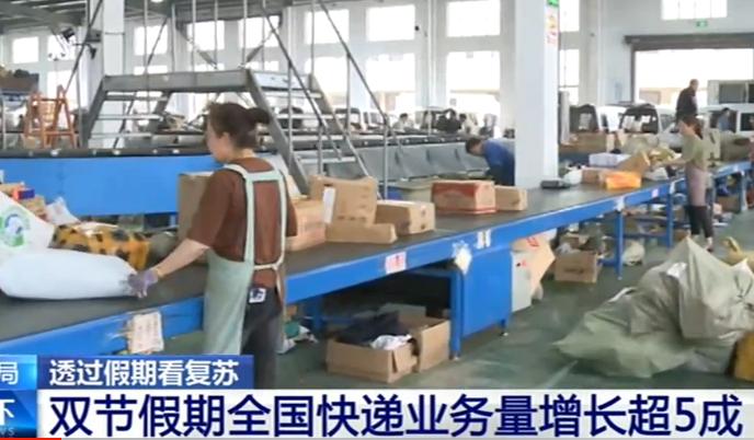 国庆中秋假期快递业务量增长超5成