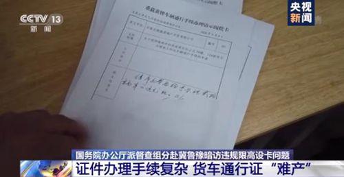 国务院督查组揭多地违规限高设卡 冀鲁豫三省被点名