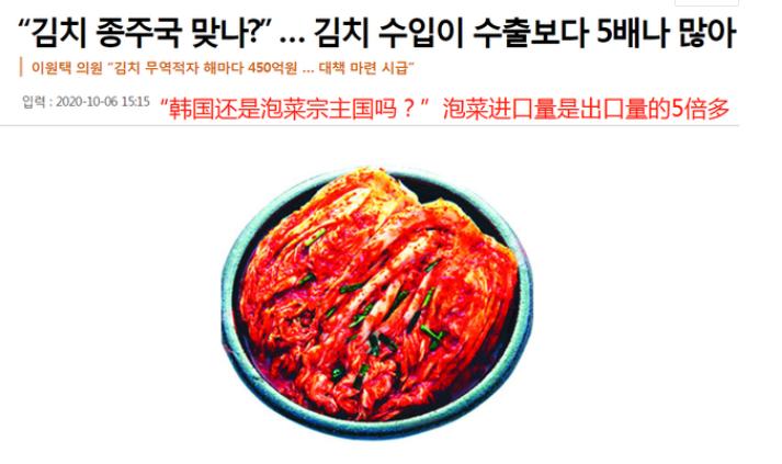 韩国进口泡菜99%竟然来自中国 !
