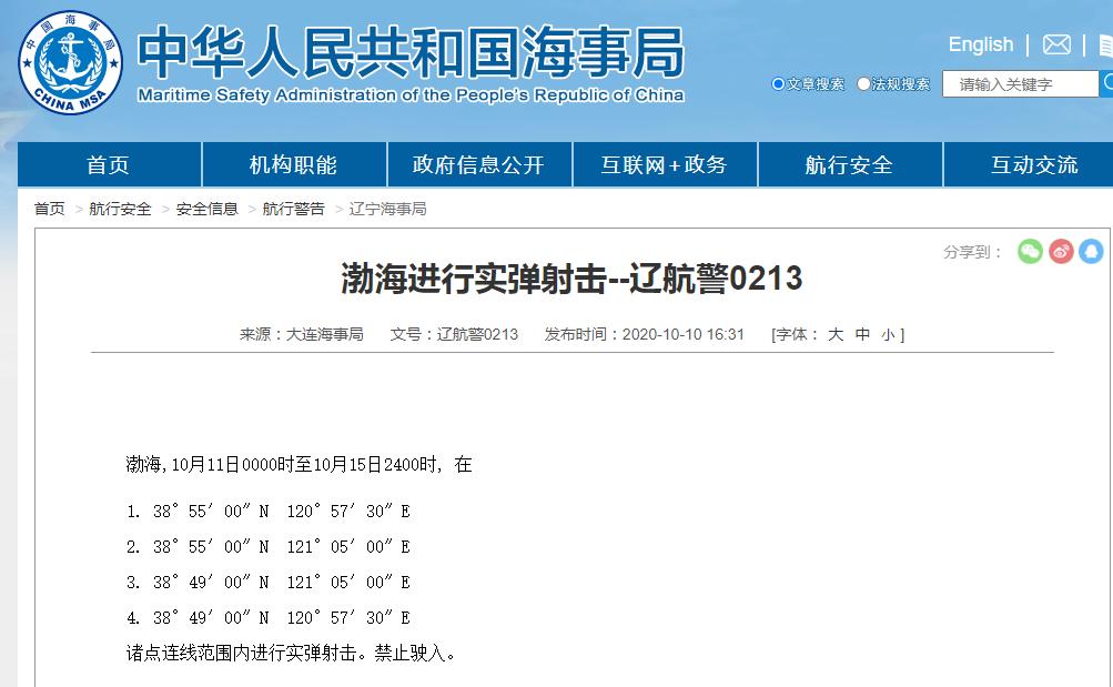 渤海11日至15日进行实弹射击 禁止驶入