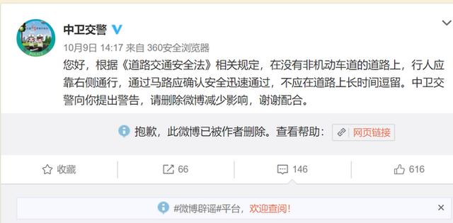 贾青发文道歉是怎么回事?为什么道歉?