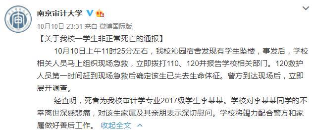南京审计大学通报一学生不幸坠楼 警方展开调查