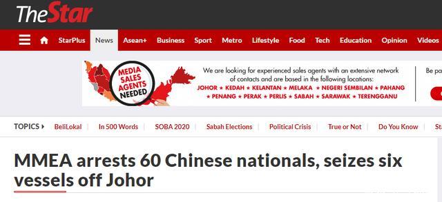 中使馆回应马来西亚扣留中国渔船 保障中国船员的合法权益