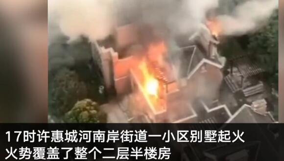 广东一售价千万元别墅样板房起火 所幸没有出现人员伤亡
