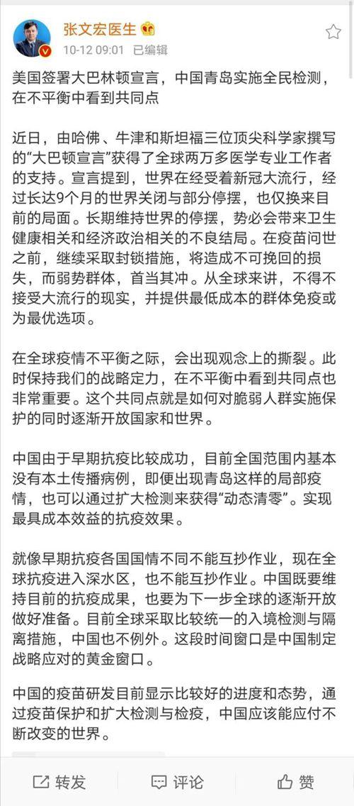 """张文宏谈青岛疫情:可扩大检测获得""""动态清零"""""""