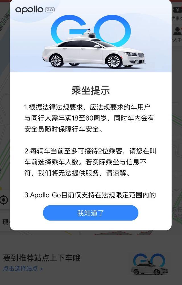 北京自动驾驶出租车来了 无需预约 可直接下单
