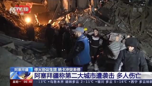 阿塞拜疆称第二大城市遭袭击 造成9人死亡34人受伤