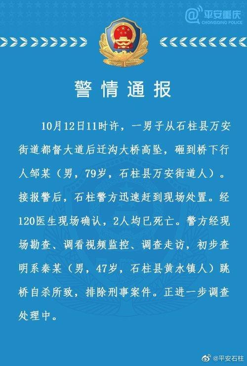 重庆警方回应男子跳桥砸死老人 坠桥男子47岁系自杀