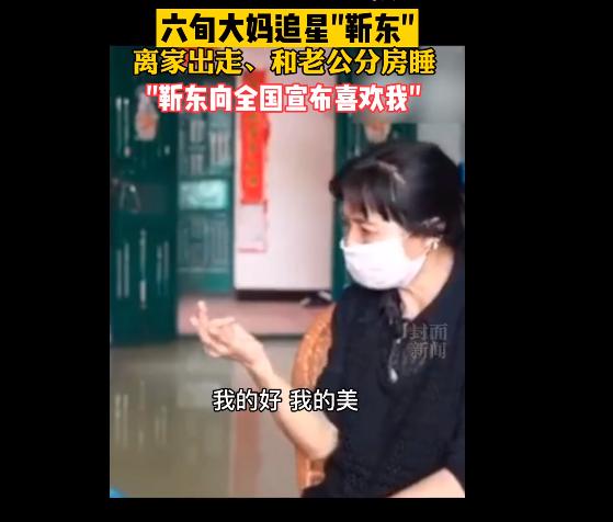六旬大妈称要嫁给靳东 怎么回事?