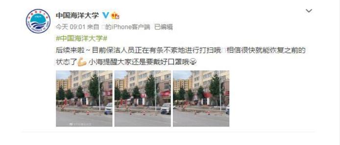 官方回应中国海洋大学化粪池爆炸 官方回应来了