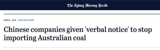 中国已停止从澳大利亚进口煤炭