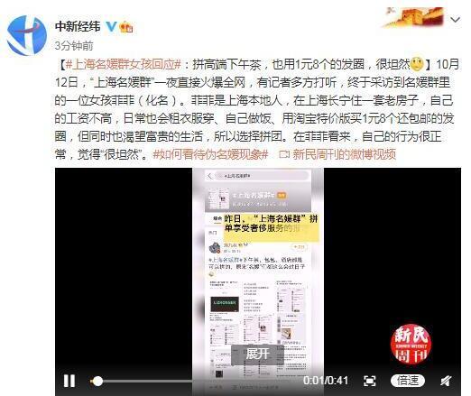 上海名媛群女孩回应:自己的行为很正常 很坦然