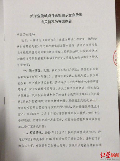 济南假地铁站牌曝光导致销售下滑