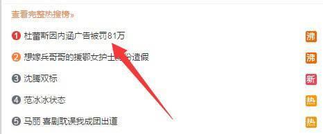 """杜蕾斯因内涵(涉及5G)广告""""翻车""""被罚81万"""