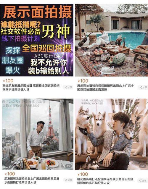 上海名媛背后的装富产业链揭秘 为何要成为伪名媛?
