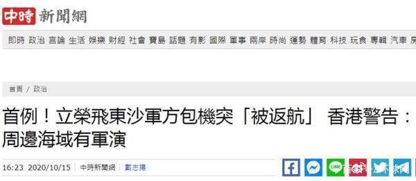 台军包机被拒入香港空域返航 调头飞回台湾