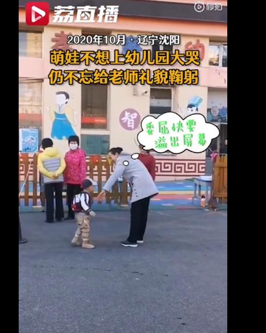 小宝宝上幼儿园边哭边鞠躬视频走红网络 悲伤而又不失礼貌