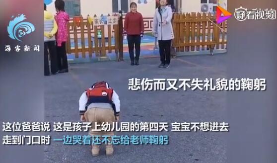"""宝宝不想上幼儿园 边哭边向老师鞠躬 不忘跟爸爸挥手""""拜拜"""""""
