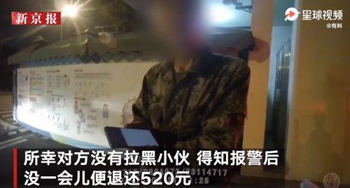 小伙发520元红包收到数字666 所幸报警后对方退回