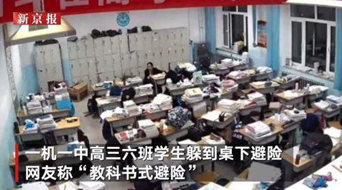 内蒙古包头16日发生3.8级地震
