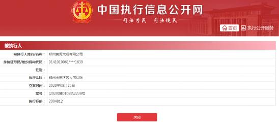 河南新瀚海實業旗下子公司涉多項違規 大股東黃河大觀被列為被執行人