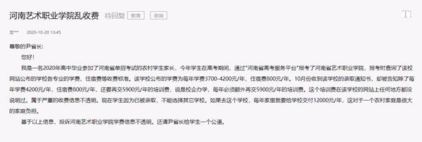 河南艺术职业学院遭质疑乱收费   每年交完学费还得再交培训费