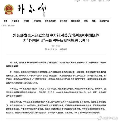中方对6家美媒驻华分社对等反制措施