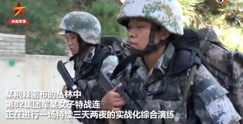 特战女兵三天两夜丛林战斗演练 厉害!