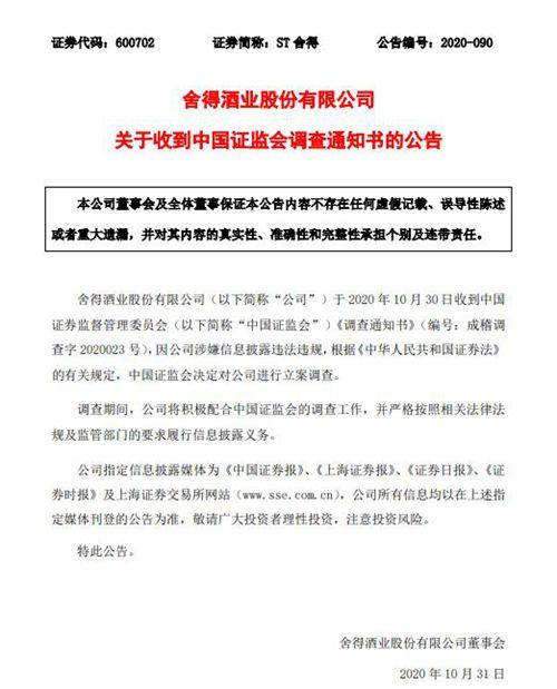 中国证监会决定对舍得酒业立案调查