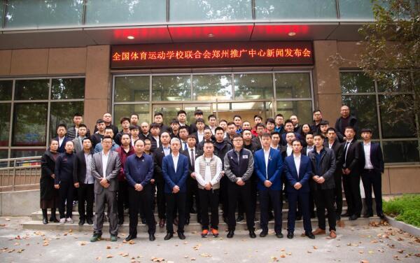 全国体育运动学校联合会青少儿跆拳道项目郑州推广中心成立