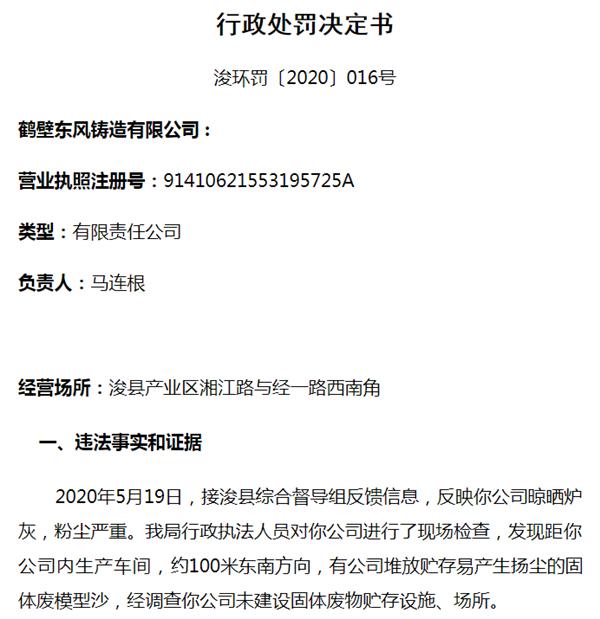 污染防治设施不正常运行  鹤壁东风铸造有限公司被罚款10万元