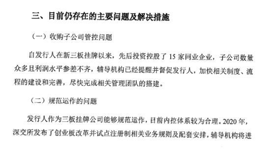 鑫安利创业板IPO:上半年业绩下滑 15家子公司10家净利润亏损