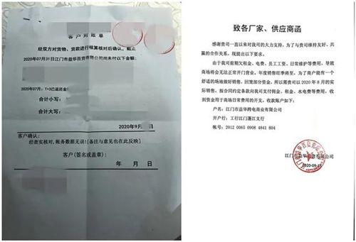 小霸王董事长_小霸王被强制执行1.1亿!董事长不能坐飞机,创始人是百亿富豪