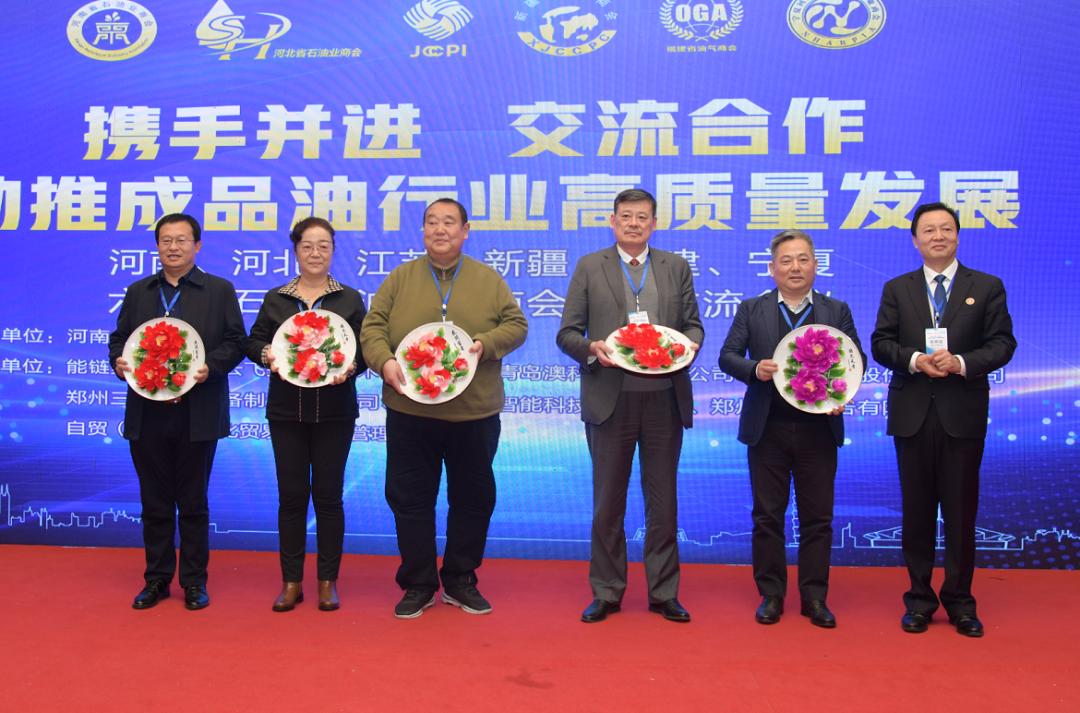 石油界同仁齐聚中原大地!六省区石油(油气)商会合作交流会议在郑州召开