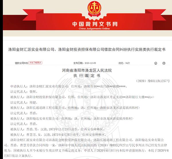 洛阳城发投旗下金财担保拒不履行判决义务  法院对其法人作出拘留决定