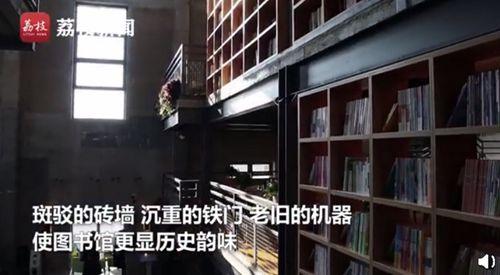 高校将锅炉房改造成图书馆 工业美感与文化气息完美融合