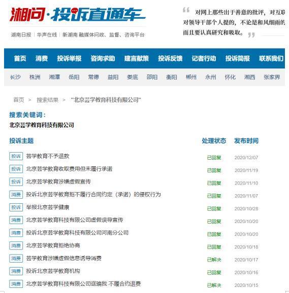 北京芸学教育河南分公司被指收费后不服务 深陷多起退费投诉