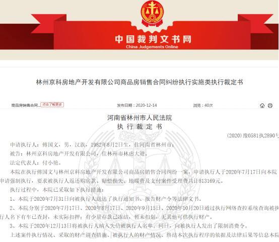 河南京科地产负责人曾陷性侵丑闻 子公司多次被列为失信被执行人