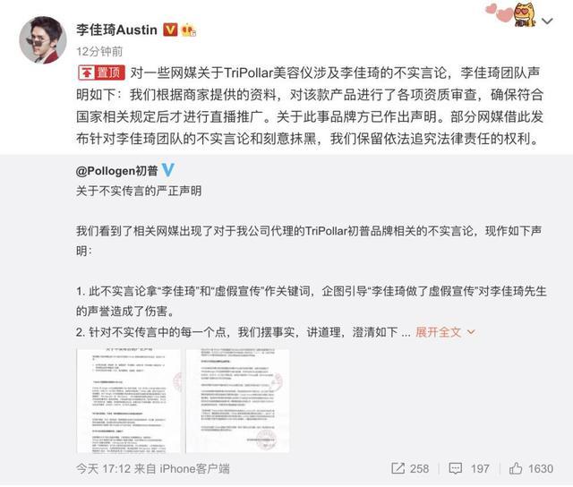 李佳琦回应所售美容仪涉虚假宣传 说了什么?