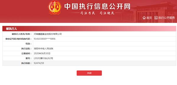 新三板公司鑫融基旗下一投资公司诉讼纠纷不断 涉60余项被执行人信息