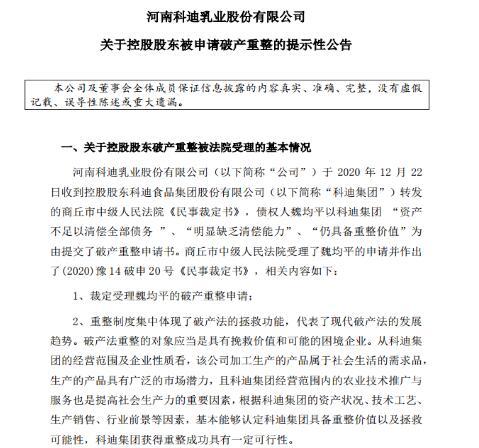 ST科迪控股股东科迪集团资不抵债 被债权人申请破产重整