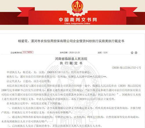 """漯河农信信用担保公司诉讼纠纷不断 曾被列入诚信""""黑榜""""名单"""