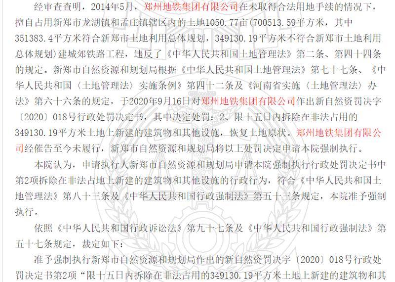 郑州地铁9号线(城郊线)擅自非法占用大量土地 违建部分被判要拆除