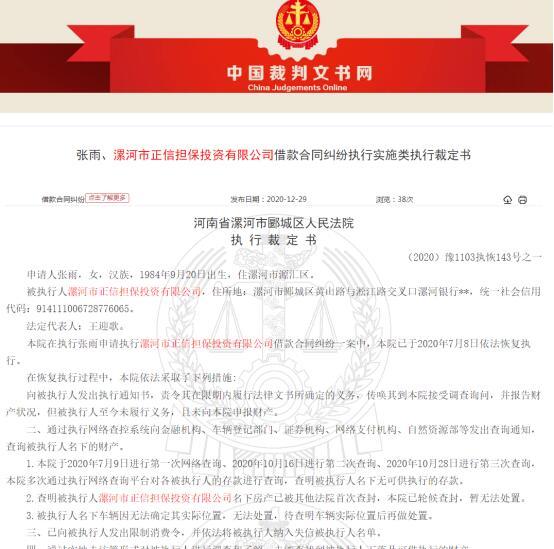 漯河城投旗下正信担保投资公司官司缠身经济困难 多次被列为失信被执行人