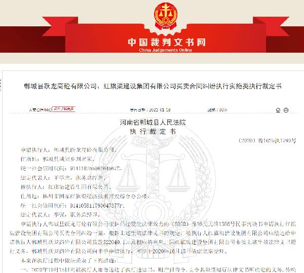 红旗渠集团被列入失信被执行人  法院对其法定代表人作出拘留