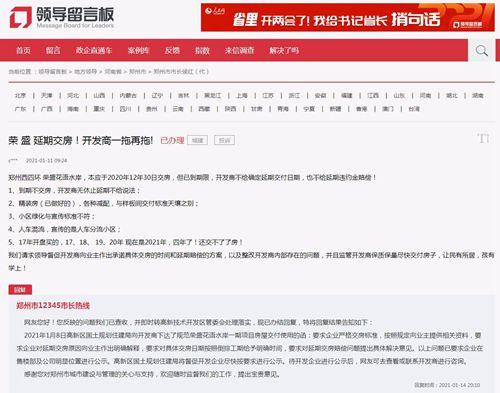 郑州荣盛花语水岸项目延期交房遭业主投诉维权