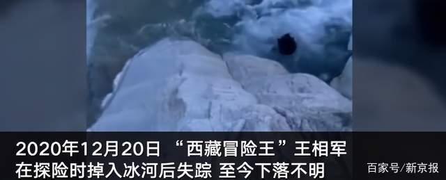 西藏冒险王家属:同行者隐瞒细节 失踪前或遇到危险受伤